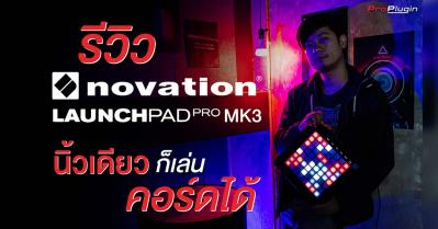 รีวิว Novation Launchpad Pro MK3